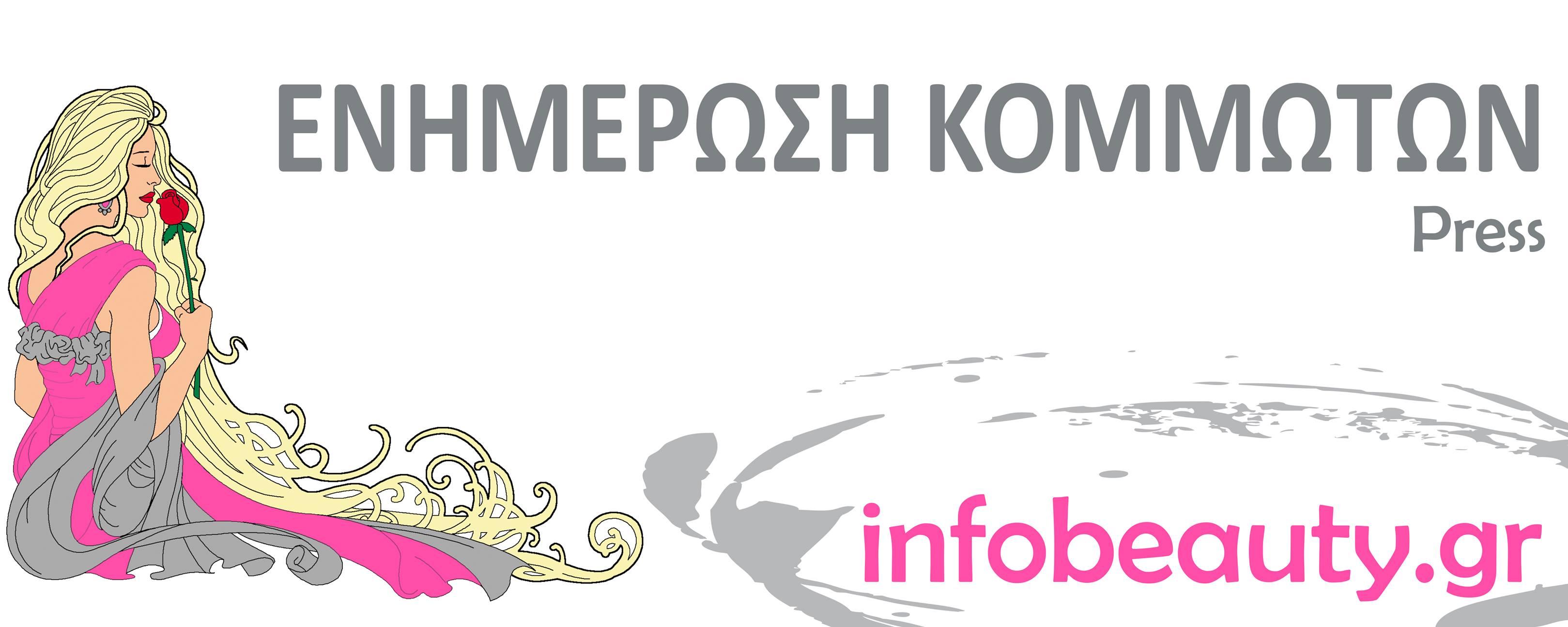 InfoBeauty.gr